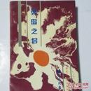 荒岛之侣(一版一印2000册)