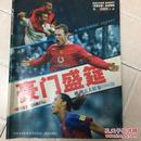 正版现货 豪门盛筵 足球之夜杂志特辑 欧洲五大联赛2005版 图是实物
