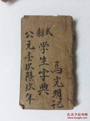新式學生字典 【中華書局  民國六年七月發行 民國十三年三月十八版】