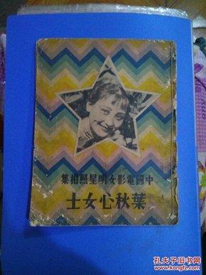 1934年八开画册《中国电影女明星照相集——叶秋心女士》,武汉籍女明星。