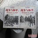 战争与和平 典藏全译本上下