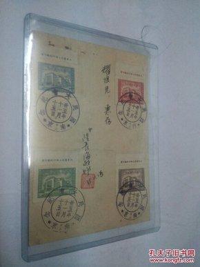 民國35年,閨民大會紀念郵票(全4枚), 蓋有紀念印戳 ,有民國人物簽名鈐印,保真保老