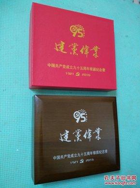 艺术品《共产党成立95周年银质纪念章》直径10厘米高浮雕毛主席四伟人等像高档木盒包装