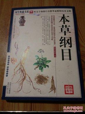 青花典藏:本草纲目(珍藏版)