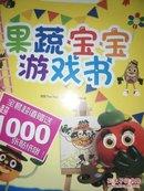 【磨铁直发】果蔬宝宝游戏书(全4册)