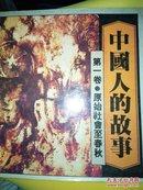 中国人的故事 连环画1-7册全(1991年一版一印;