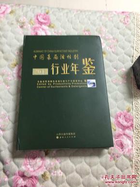 中国表面活性剂行业年鉴    2013