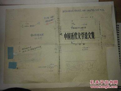 鹿耀世《中国近代文学论文集(小说卷)》一书手稿 及出版资料一组