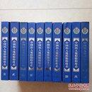 中国出入境检验检疫志(1-10册全)(1版1印)精装、大16开