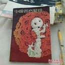 中国名产聚珍河南科学技术出版社1982年一版一印