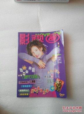 影视圈 2000年第2期 封面 赵薇