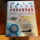 最新不列颠少年科学百科全书