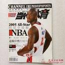 球迷偶像第一刊 当代体育2005年 3月号