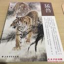 中国画教程:猛兽
