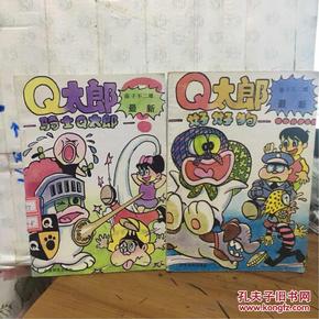 Q太郎:好好狗.骑士Q太郎【2本合售1990年1版1印】