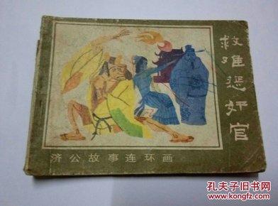 连环画:救难惩奸官