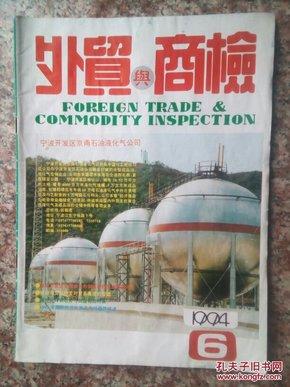 外贸与商检(1994年第6期)
