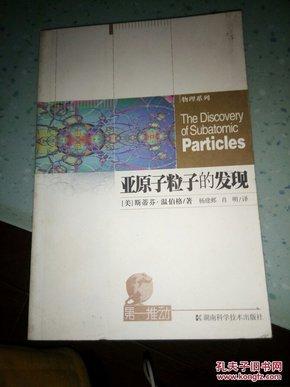 亚原子粒子的发现