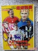 英格兰超级联赛——球赛观战手册