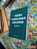 行政监察法行政监察法实施条例及相关法律法规