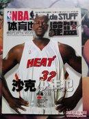 体育世界 灌篮 2004年总第441期 有海报