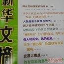 新华文摘2021年第18期