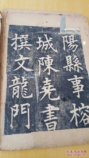 《咸阳城隍庙碑》旧拓旧装
