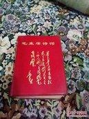 毛主席诗词(红塑皮,没有缺破划,'品好,64开,334页,有大量图片,1967年版)