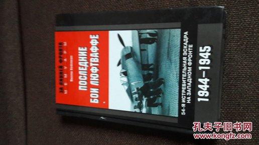 последний бой 俄文原版书:  第54战斗机集群在西部战场1944-1945