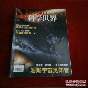 科学世界 (2005年1--12期 缺第2期)11本合售
