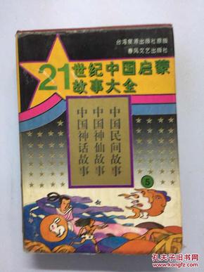 21世纪中国启蒙故事大全.(一)