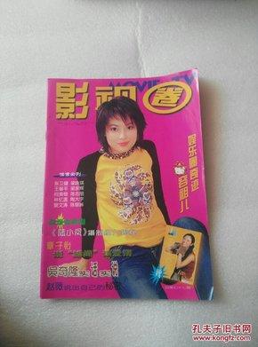 影视圈 2000年第5期 封面 容祖儿