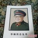 华楠同志生平