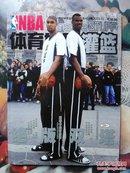 体育世界 灌篮 2003年第12期 总第402期(绝版双塔)无海报