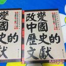 改变中国历史的文献