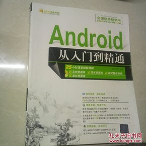 Android从入门到精通