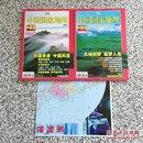 中国国家地理 2007年5月6月中国梦珍藏版(上下)含地图1张