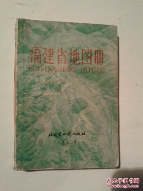 福建省地图册 (1982年1版1印)