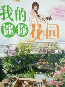 我的迷你花园一家庭园艺Dl丫系列.精美彩图版.(包邮)