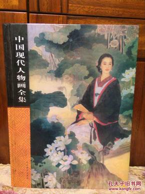 中国现代人物画全集