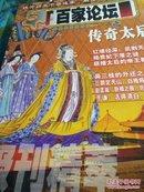 报刊精萃:百家论坛之传奇太后(总第59.62期,合订本)