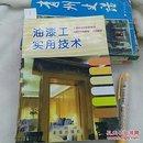 油漆工实用技术  金盾出版社1999年一版一印