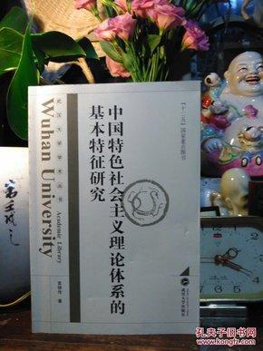 中国特色社会主义理论体系的基本特征研究  【作者签赠本】