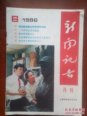 新闻记者(1986年第6期).