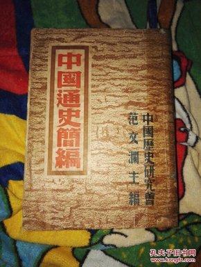 中国通史简编(版权页有破损如图,书籍有透明胶,其余都好)