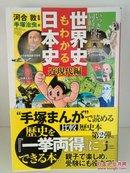手塚治虫:いっきに! 同时に! 世界史もわかる日本史<近现代编> (じっぴコンパクト新书)