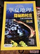 华夏地理(2009-4)
