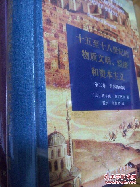 十五至十八世纪的物质文明、经济和资本主义(第三卷)世界的时间
