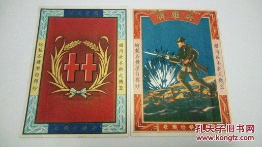 民国 上海安乐纺织厂【英雄牌】【国庆】 商标广告画2种(战士冲锋图、麦穗双十字图,少见)