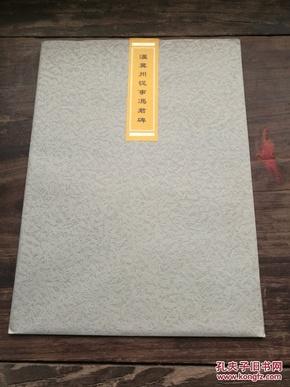【汉冀州从事冯君碑】建国后印刷,汉碑名品,整张全